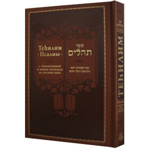Tehilim with new Russian Transliteration and Translation