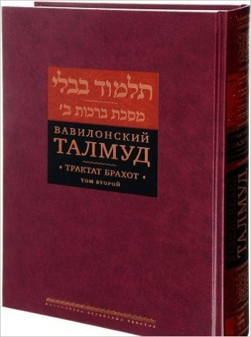 Talmud Bavli: Berachot, Vol 2 [Вавилонский Талмуд. Трактат Брахот. Том 2]