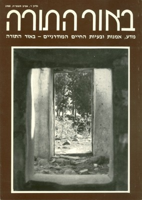 B'Or Ha'Torah Journal of Torah & Science, Vol  6 - Hebrew - Hebrew