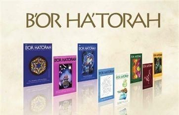 B'Or Ha'Torah Journal of Torah & Science, set of 16 volumes