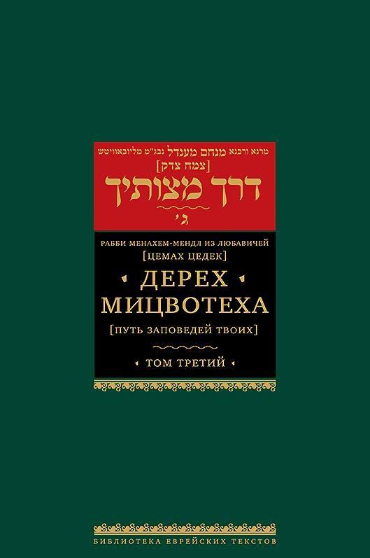 Derech Mitzvosecha Vol. 3 [Дерех мицвотеха (Путь заповедей твоих). Т. 3]