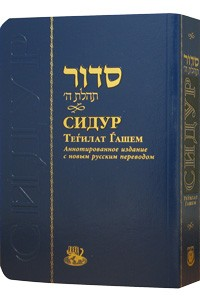 Siddur - Annotated Edition - Compact Size