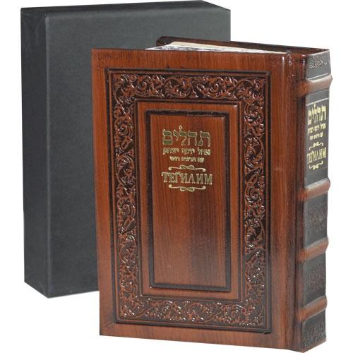 Tehilim, Ohel Yosef Yitzchok - Compact Size - Leather Bound Gift Edition - Brown