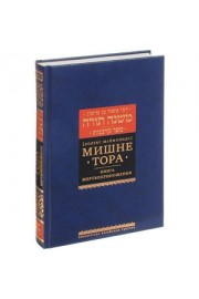 Maimonides - Mishneh Torah: The Book of Sacrifices (Sefer Korbanot)