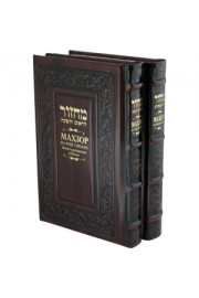 Machzorim Set - Annotated Edition - Leather Bound Gift Edition - Brown