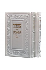 Machzorim Set - Annotated Edition - Leather Bound Gift Edition - White