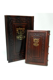 Tehilim, Ohel Yosef Yitzchok - Standard Size - Leather Bound Gift Edition - Brown