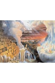 Jewish Calendar 5768 - English Edition