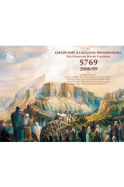 Jewish Russian Calendar 5769