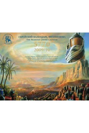 Jewish Russian Calendar 5770