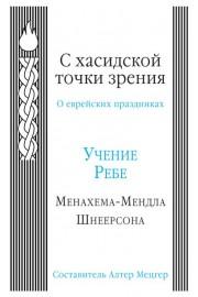 Chasidic Perspectives: A Festival Anthology [С хасидской точки зрения]