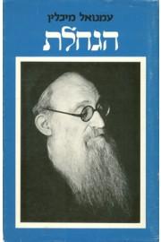 Hagachelet - Hebrew