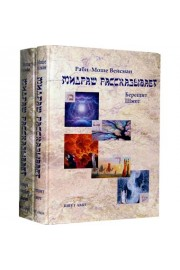 The Midrash Says (2 vol.) [Мидраш рассказывает]