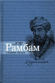 Rambam - Collected Writings