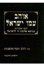 He Loves His People, Israel - Hebrew