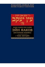 Ein Yaakov: The Ethical and Inspirational Teachings of the Talmud. Volume 5 [Эйн Яаков. Том пятый]