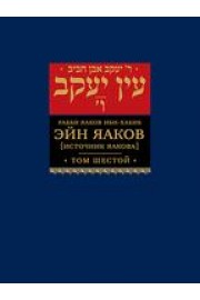 Ein Yaakov: The Ethical and Inspirational Teachings of the Talmud. Volume 6 [Эйн Яаков. Том пятый]