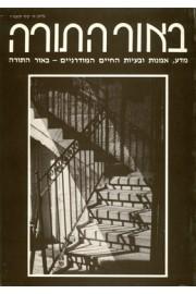 B'Or Ha'Torah Journal of Torah & Science, Vol. 5 - Hebrew