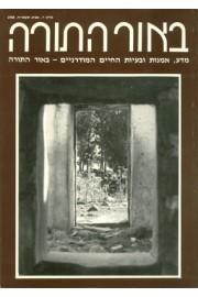 B'Or Ha'Torah Journal of Torah & Science, Vol. 6 - Hebrew