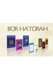 B'Or Ha'Torah Journal of Torah & Science, set of 16 volumes