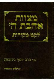 To Love G-d - Hebrew