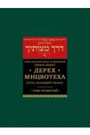 Derech Mitzvosecha Vol. 4 [Дерех мицвотеха (Путь заповедей твоих). Т. 4]