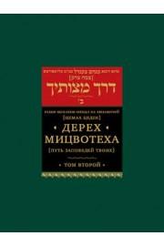 Derech Mitzvosecha Vol. 2 [Дерех мицвотеха (Путь заповедей твоих). Т. 2]
