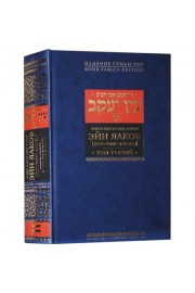 Ein Yaakov: The Ethical and Inspirational Teachings of the Talmud. Volume 3