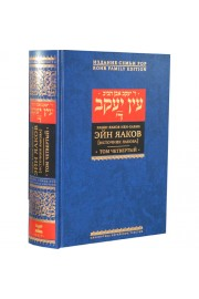Ein Yaakov: The Ethical and Inspirational Teachings of the Talmud. Volume 4