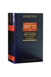 Ein Yaakov: The Ethical and Inspirational Teachings of the Talmud. Volume 1