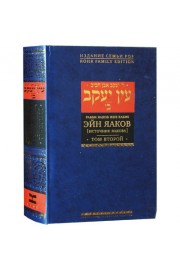 Ein Yaakov: The Ethical and Inspirational Teachings of the Talmud. Volume 2
