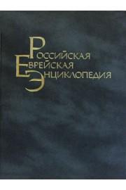 Encyclopedia of Russian Jewry, Vol. 1 [Российская Еврейская Энциклопедия. Том 1]
