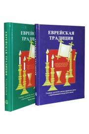 Jewish Tradition, 2 Vol. Set [Еврейская традиция]