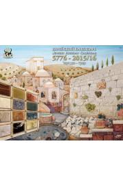 Jewish Russian Calendar 5776