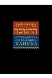 Guide to Chanukah [Путеводитель по празднику Ханука]