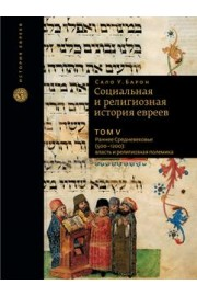 Social and Religious History of the Jews. Vol. V