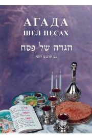 Haggadah Shel Pesach [Агада шел Песах]