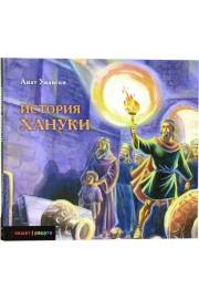 The History of Chanukah [История Хануки]