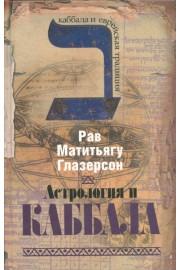 Astrology and Kabbala [Астрология и Каббала]