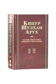 Kitzur Shulchan Aruch - Code of Jewish Law
