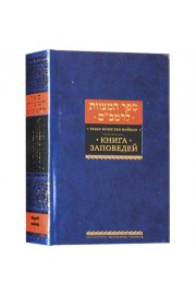 Maimonides - Book of Commandments
