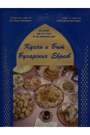 The Cuisine and Life Style of the Bukharian Jews [Кухня и быт Бухарских евреев]