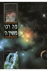 Mind Over Matter - Hebrew / Mah Rabu Maasecha, Hashem!