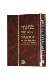 Machzor Rosh Hashanah: Annotated Edition (Hebrew/Russian)