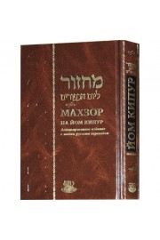 Machzor Yom Kippur: Annotated Edition (Hebrew/Russian)