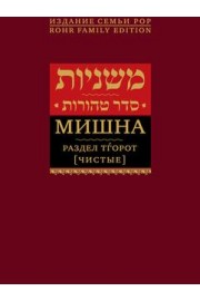 Mishnah: Seder Tohorot (laws of ritual purity and impurity)