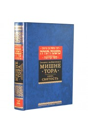 Maimonides - Mishneh Torah: The Book of Holiness