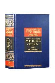 Maimonides - Mishneh Torah: The Book of Times (Zemanim)