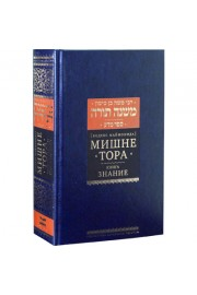 Maimonides - Mishneh Torah: The Book of Knowledge