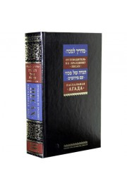 Guide to Passover and Haggadah with Selected Commentaries
